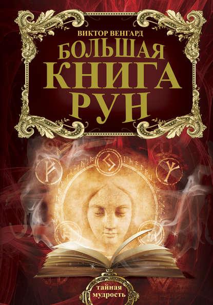 Виктор Венгард Большая книга Рун