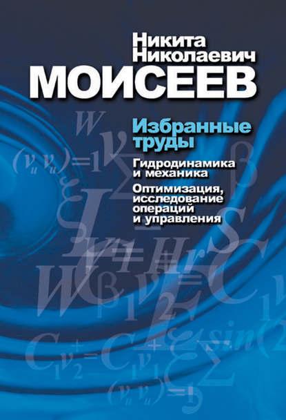 Н. Н. Моисеев Избранные труды. Том 1. Гидродинамика и механика. Оптимизация, исследование операций и теория управления