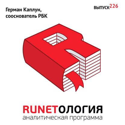 Максим Спиридонов Герман Каплун, сооснователь РБК максим спиридонов николай шестаков сооснователь social tank