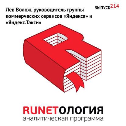 Максим Спиридонов Лев Волож, руководитель группы коммерческих сервисов «Яндекса» и «Яндекс.Такси»