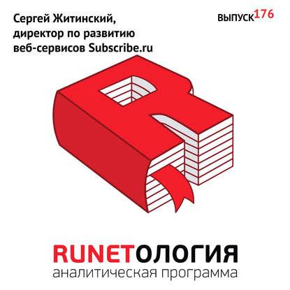 Максим Спиридонов Сергей Житинский, директор по развитию веб-сервисов Subscribe.ru