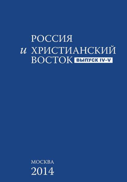 Группа авторов Россия и Христианский Восток. Выпуск 4–5 группа авторов россия и христианский восток выпуск 4–5
