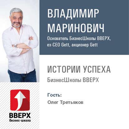 Владимир Маринович Олег Третьяков Как стать главным редактором «Делового Петербурга» и возглавить центр импортозамещени