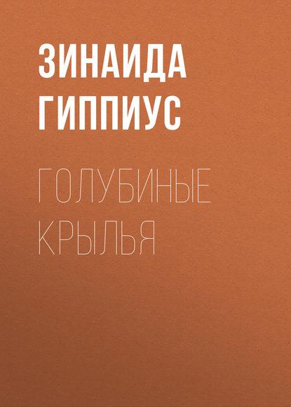 Зинаида Гиппиус Голубиные крылья сергий храмешин основание московской духовной академии исторические данные