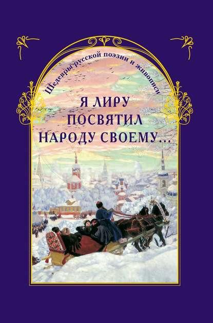 цена на Группа авторов Я лиру посвятил народу своему… Шедевры русской поэзии и живописи