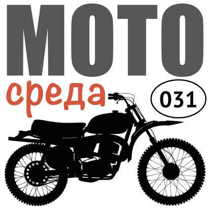 Олег Капкаев Мотошоу, мотофестивали и прочие встречи байкеров олег капкаев какие звуковые сигналы подают мотоциклы