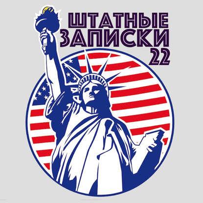 Илья Либман На сцене Франция, а в зале Америка! паршев а п почему россия не америка
