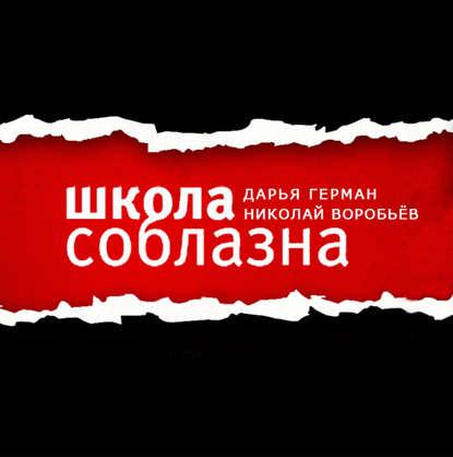 Фото - Николай Воробьев Прошлое партнера: куда девать, молчать или говорить николай воробьев зачем нужны отношения
