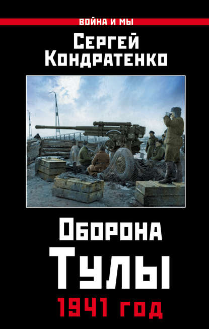 Сергей Кондратенко Оборона Тулы. 1941 год