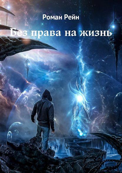 Роман Рейн Без права на жизнь