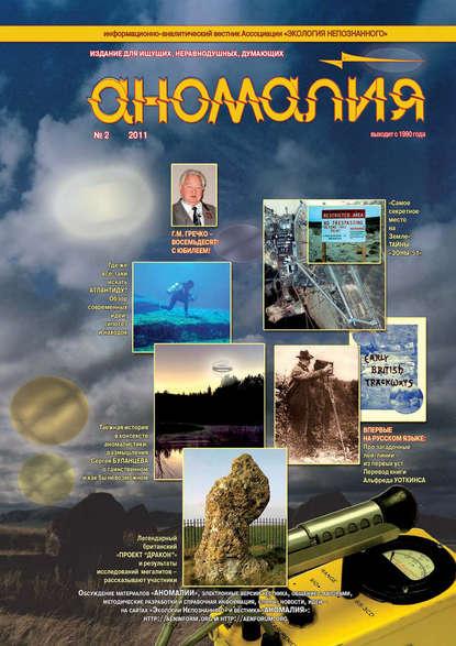 Журнал «Аномалия» №2 / 2011