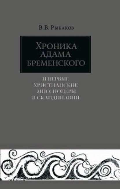 Хроника Адама Бременского и первые христианские миссионеры