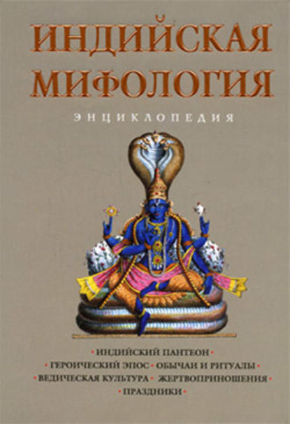 Отсутствует — Индийская мифология: Энциклопедия
