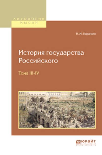 Николай Карамзин История государства российского в 12 т. Тома III—IV николай карамзин история государства российского