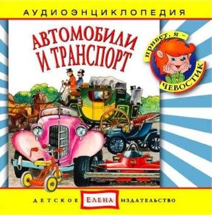Детское издательство Елена Автомобили и транспорт