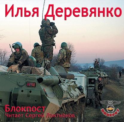 Илья Деревянко Блокпост илья деревянко перемещение
