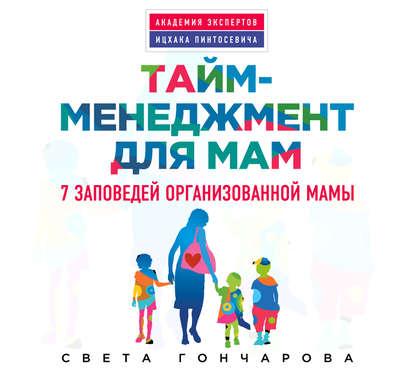 Гончарова Света Тайм-менеджмент для мам. 7 заповедей организованной мамы обложка