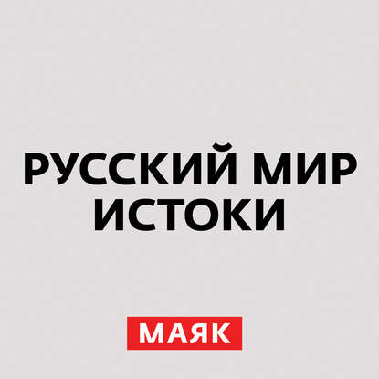 Творческий коллектив радио «Маяк» Василий Дмитриевич звягинцев василий дмитриевич дырка для ордена трилогия