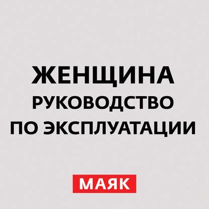 Творческий коллектив радио «Маяк» Женщина-карьеристка тарифный план