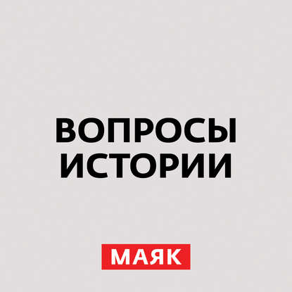 Андрей Светенко Выборы первого президента России. Часть 3 андрей светенко выборы первого президента россии часть 3