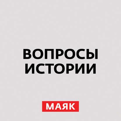 Андрей Светенко Легенды старого Крыма