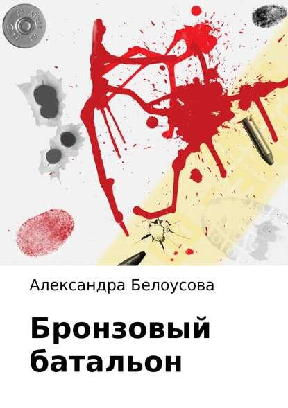 Александра Васильевна Белоусова Бронзовый батальон