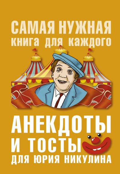Анекдоты и тосты для Ю. Никулина Юлия Бекичева