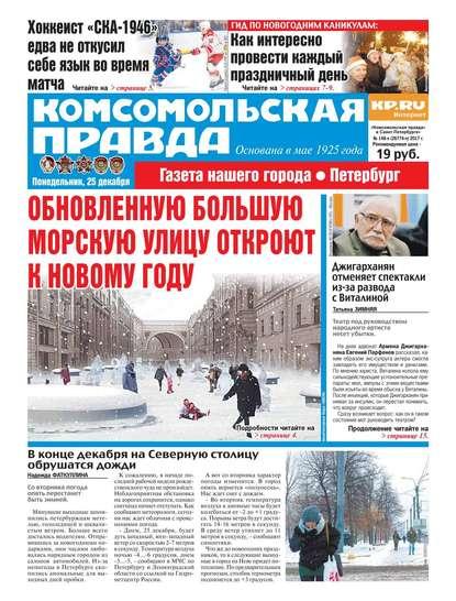 Комсомольская Правда. Санкт-Петербург 148п-2017 фото