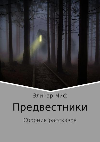 Элинар Миф Предвестники. Сборник рассказов