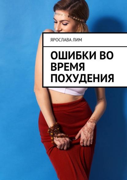Ярослава Лим Ошибки во время похудения