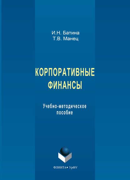 И. Н. Батина Корпоративные финансы. Учебно-методическое пособие недорого