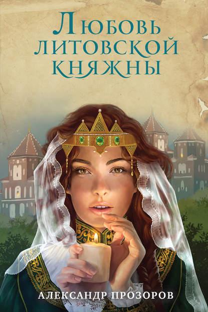 Любовь литовской княжны