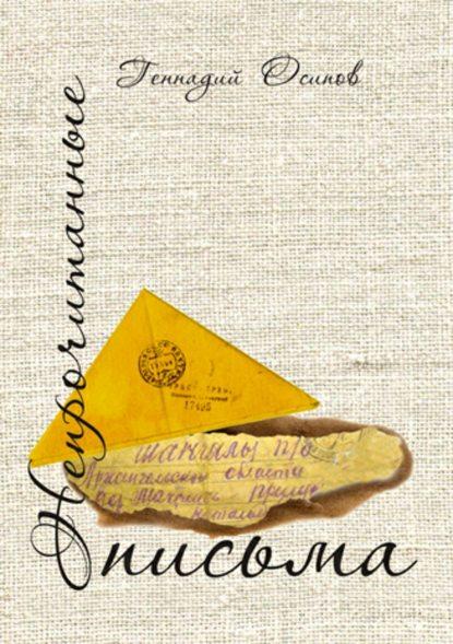 Геннадий Васильевич Осипов Непрочитанные письма геннадий васильевич осипов бег перед грозой