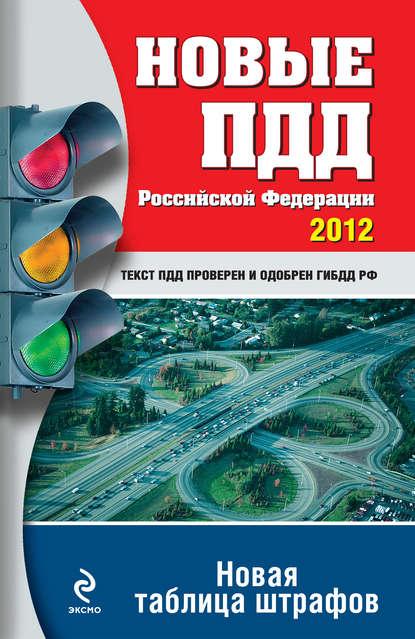 Группа авторов Новые ПДД РФ 2012. Новая таблица штрафов