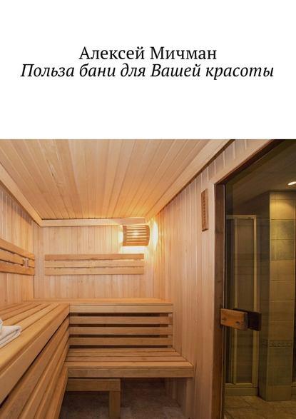 Польза бани для Вашей красоты Алексей Мичман