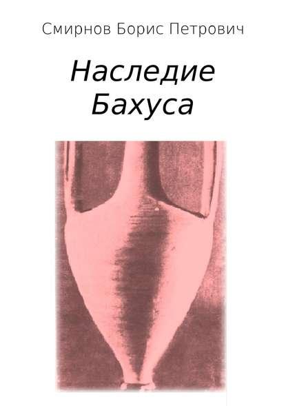 Борис Петрович Смирнов Наследие Бахуса коллектив авторов питер гаго главный в penfolds – о винах иконах и прогрессе за семью морями