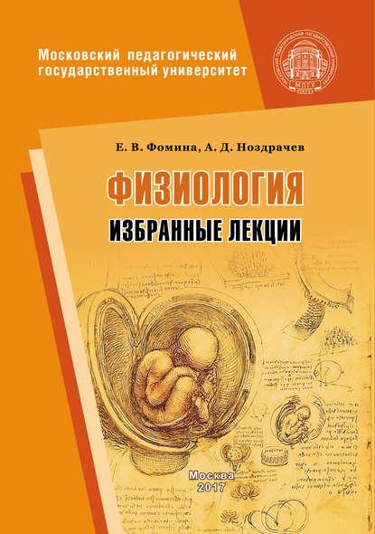 Александр Ноздрачев Физиология. Избранные лекции о е ушакова физическая подготовка юных метателей диска