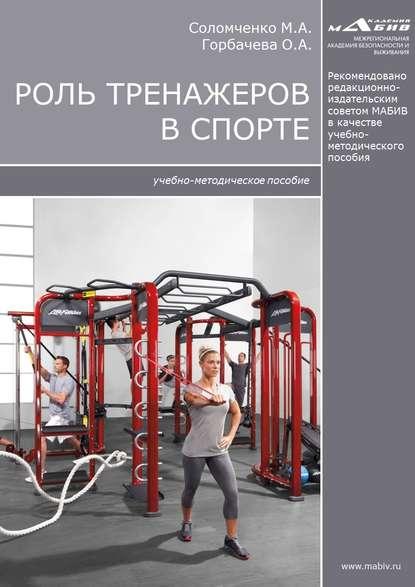 М. А. Соломченко Роль тренажеров в спорте недорого