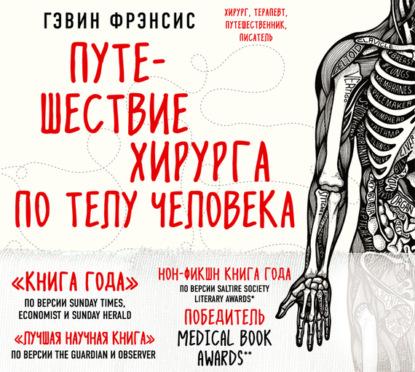 Фрэнсис Гэвин Путешествие хирурга по телу человека обложка