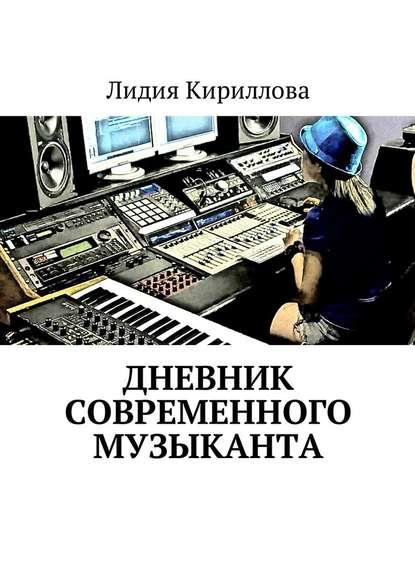 Лидия Кириллова Дневник современного музыканта муравлев а фортепианная музыка для детей ноты