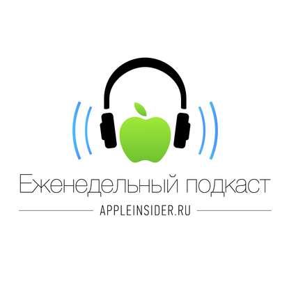 Миша Королев Apple хочет разорить конкурентов Apple Music