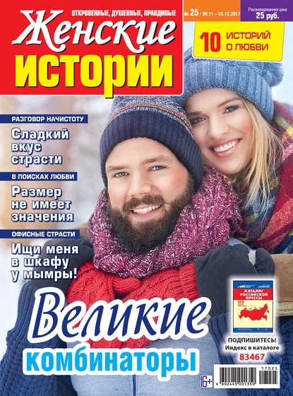 Группа авторов Женские истории №25/2017