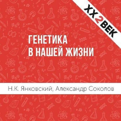 цена на Александр Соколов Генетика в нашей жизни