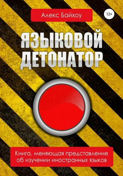 цена на Алекс Байхоу Языковой детонатор