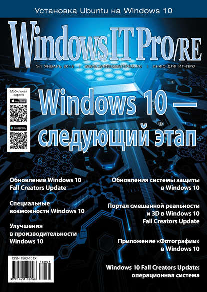 Фото - Открытые системы Windows IT Pro/RE №01/2018 операционная система microsoft windows 10 pro russian usb box