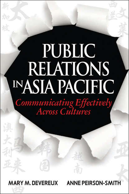 Фото - Anne Peirson-Smith Public Relations in Asia Pacific. Communicating Effectively Across Cultures отсутствует public relations