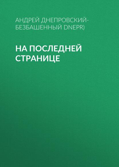 Андрей Днепровский-Безбашенный (A.DNEPR) На последней странице
