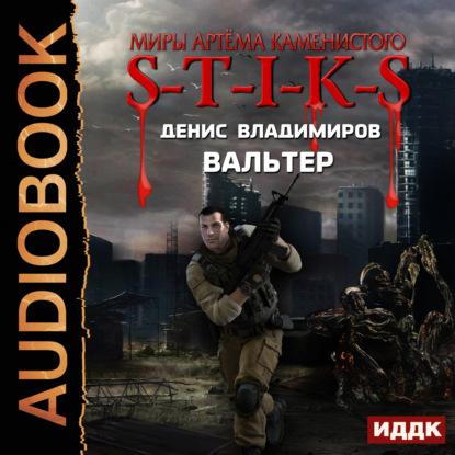 Денис Владимиров S-T-I-K-S. Вальтер