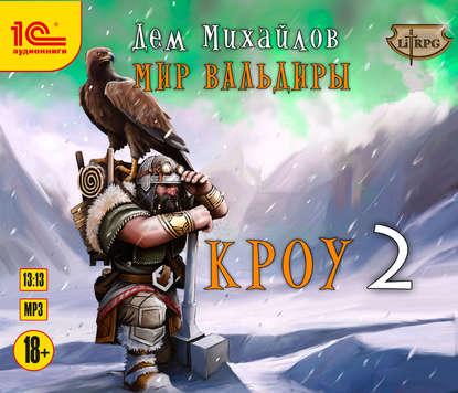 Михайлов Дем Кроу. Суровые земли обложка