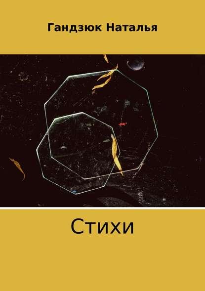 Фото - Наталья Игоревна Гандзюк Стихи таня станчиц неправильные мысли стихи разныхлет